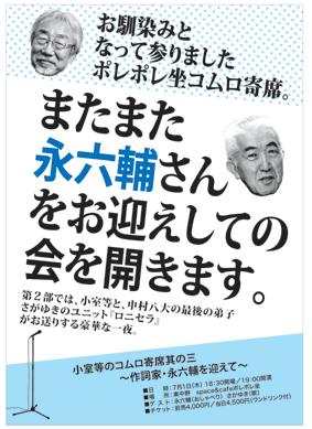 komuro3_front.png