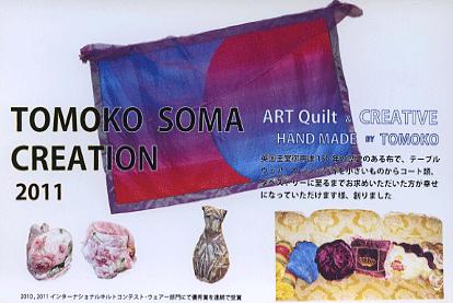 soma001.png