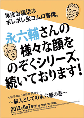 komuro11.jpg