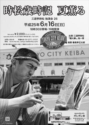 tokimatsu.jpg