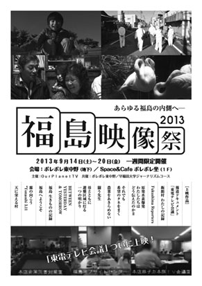 fukushimaeizousai.jpg