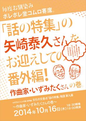komuro-b-9.jpg