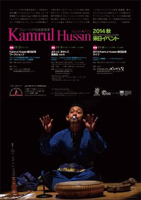 KamrulHussin_flyer1.jpg
