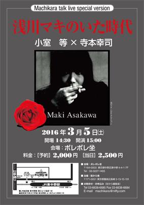 machikara_asakawa.jpg