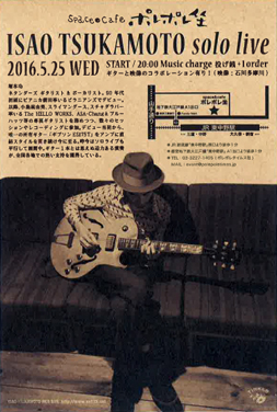 tsukamoto-hp.jpg
