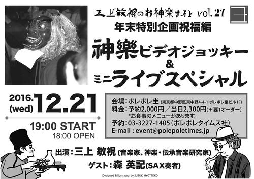 161221kagura_DM高解像度.jpg