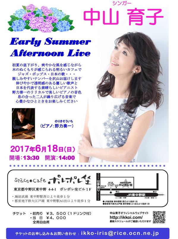 nakayamaikuko2017.6.jpg