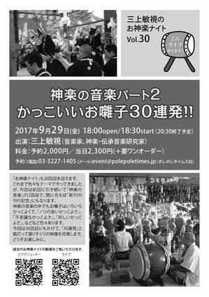 170929_gendaikagura_DMA4-01.png