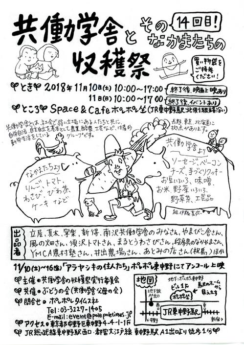 kyodogakusha2018omote.jpg