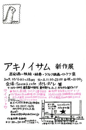 Akino002.png