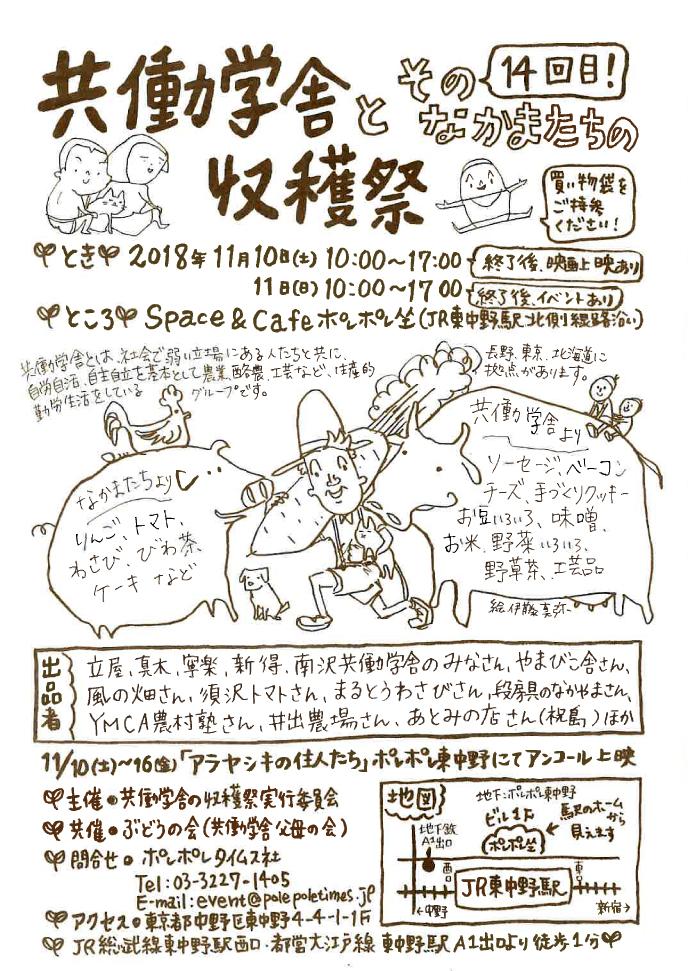 shukakusai2018