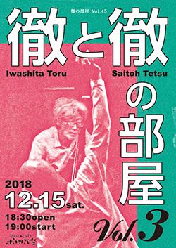 tetsu_45thum