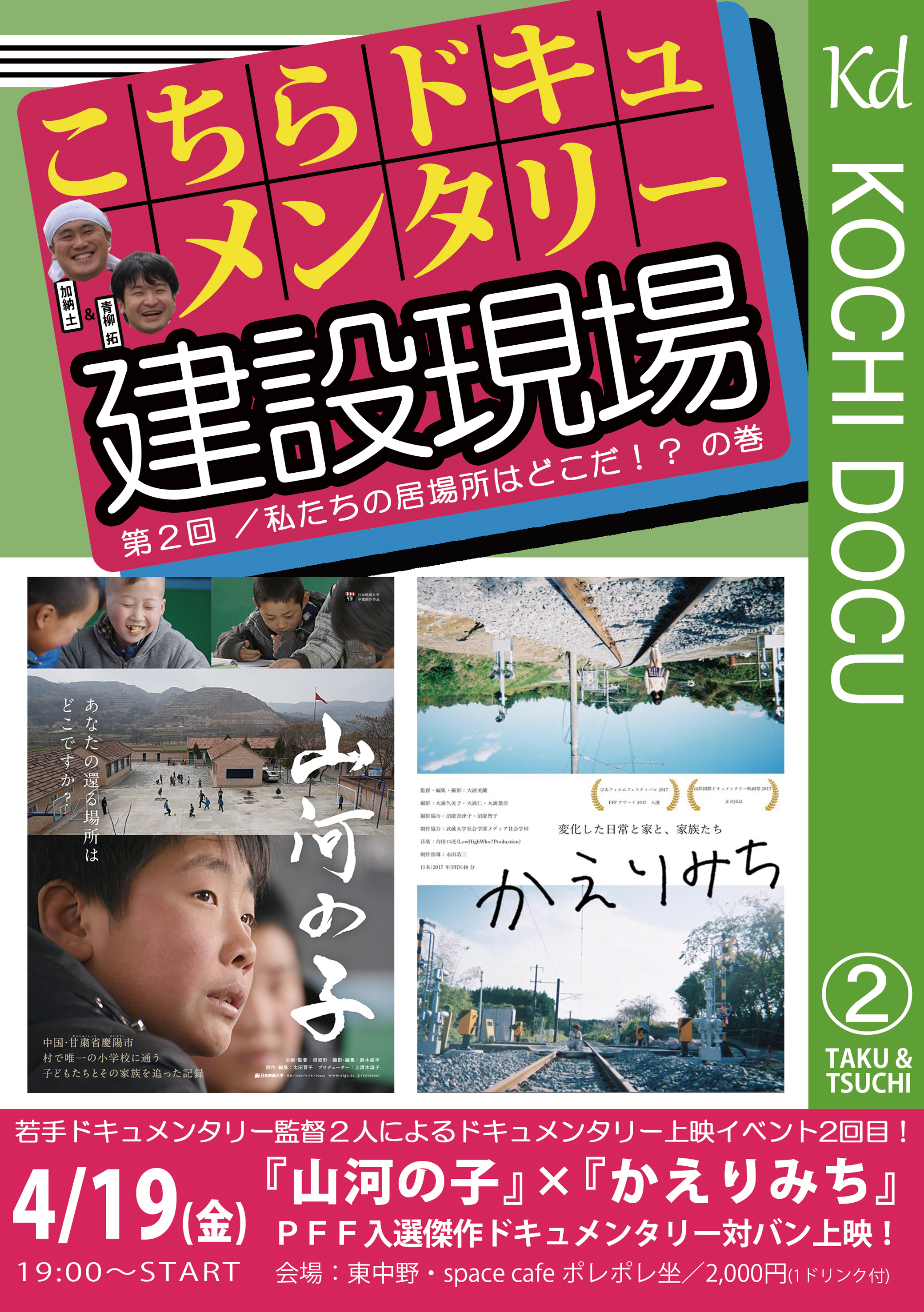 kochidocu2_omote