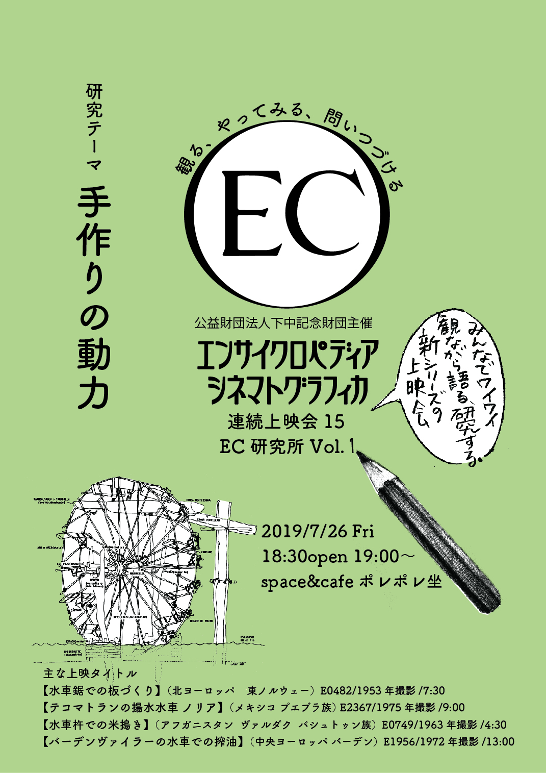 EC15_OMOTE