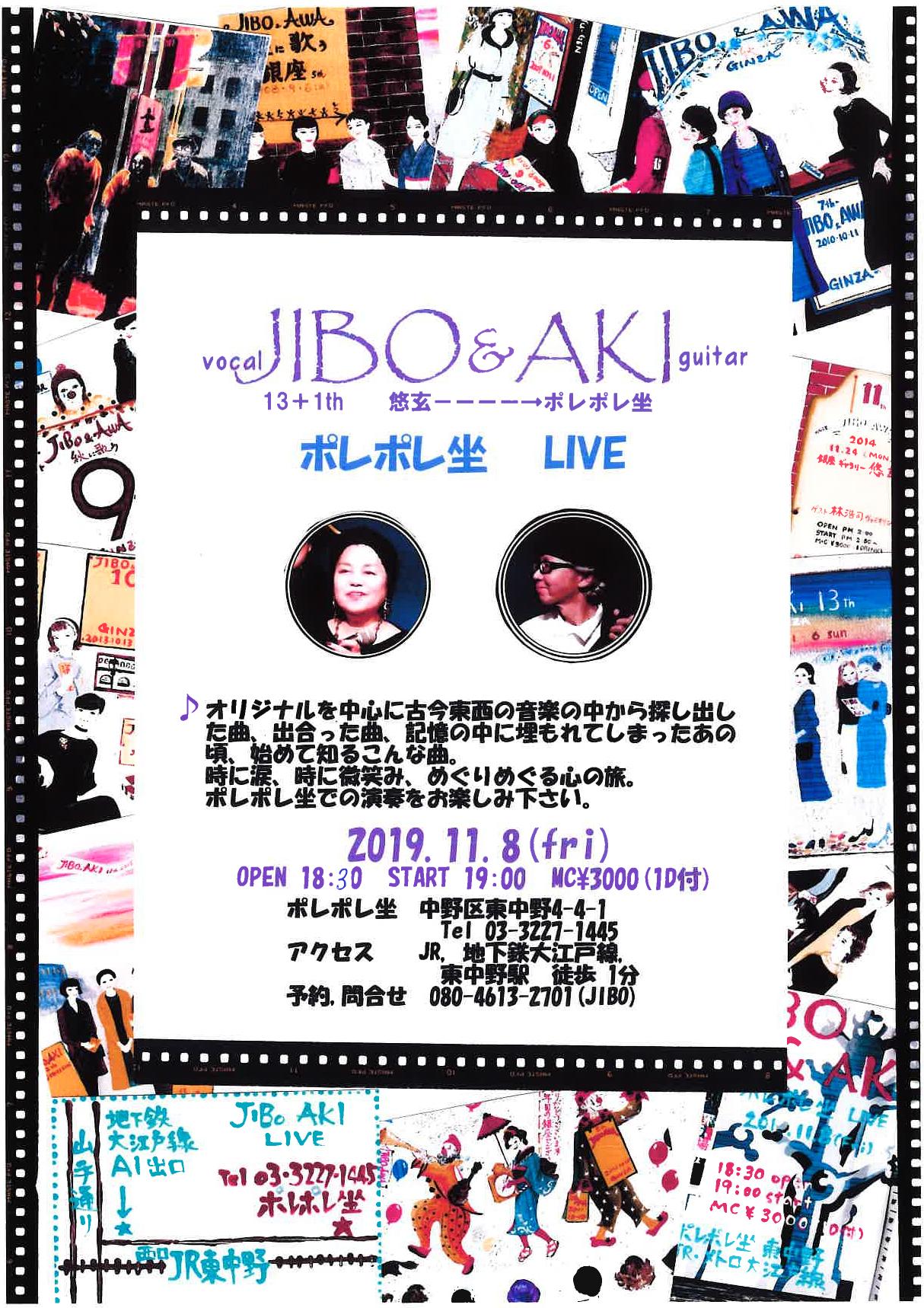 jibo_aki