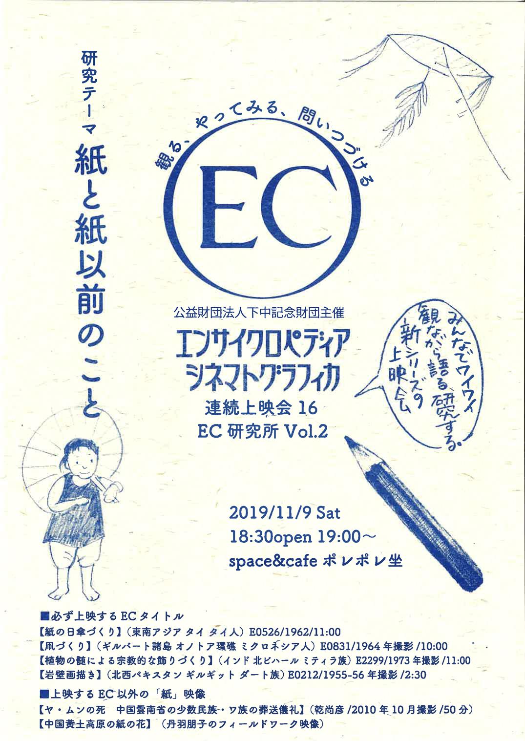 EC16_print_omote