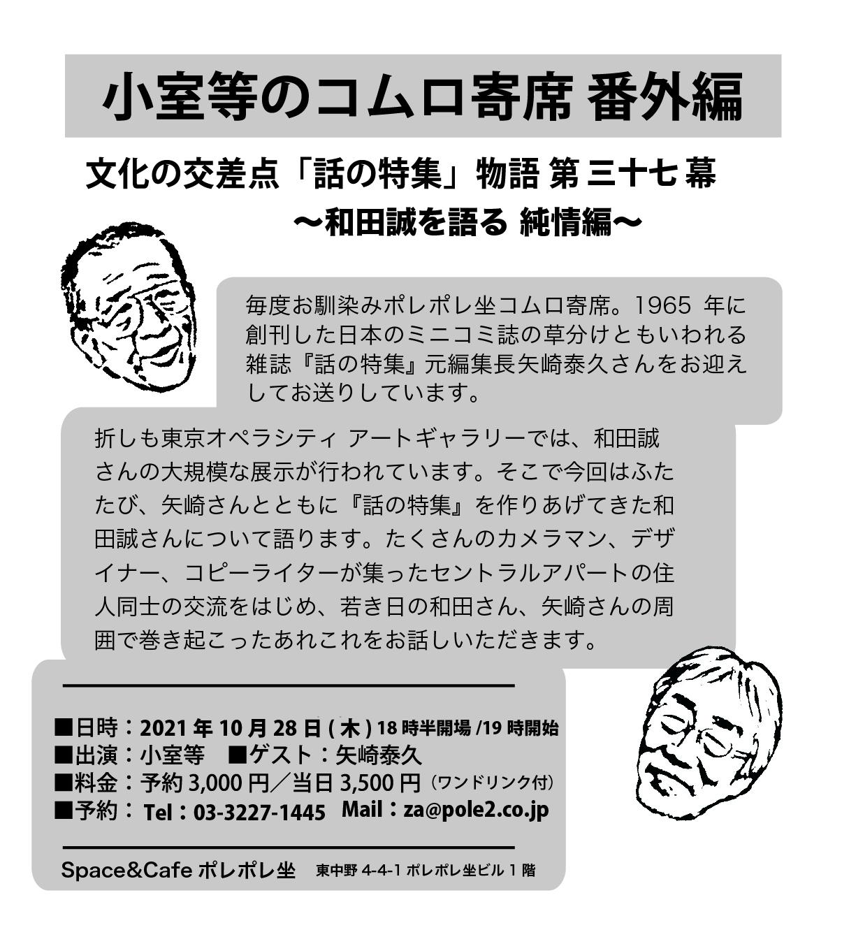 komuroyose37_web